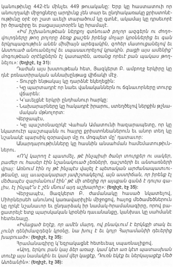 armenianstvartan_03 (Large)