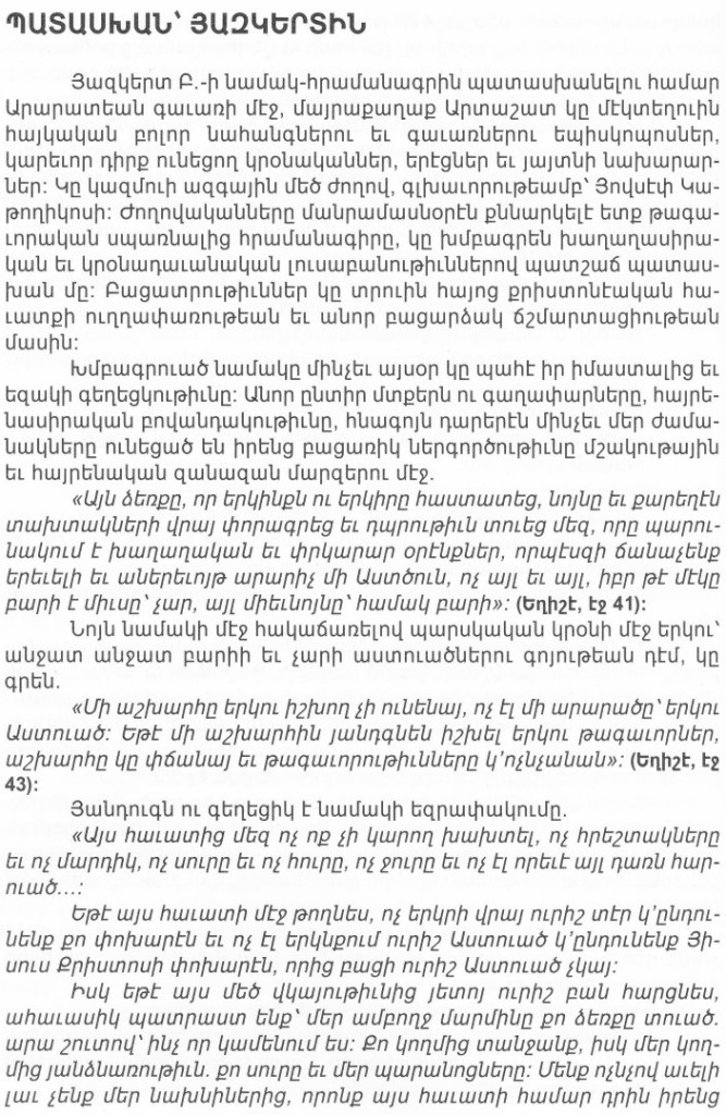 armenianstvartan_04 (Large)