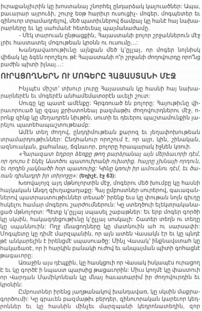 armenianstvartan_07 (Large)
