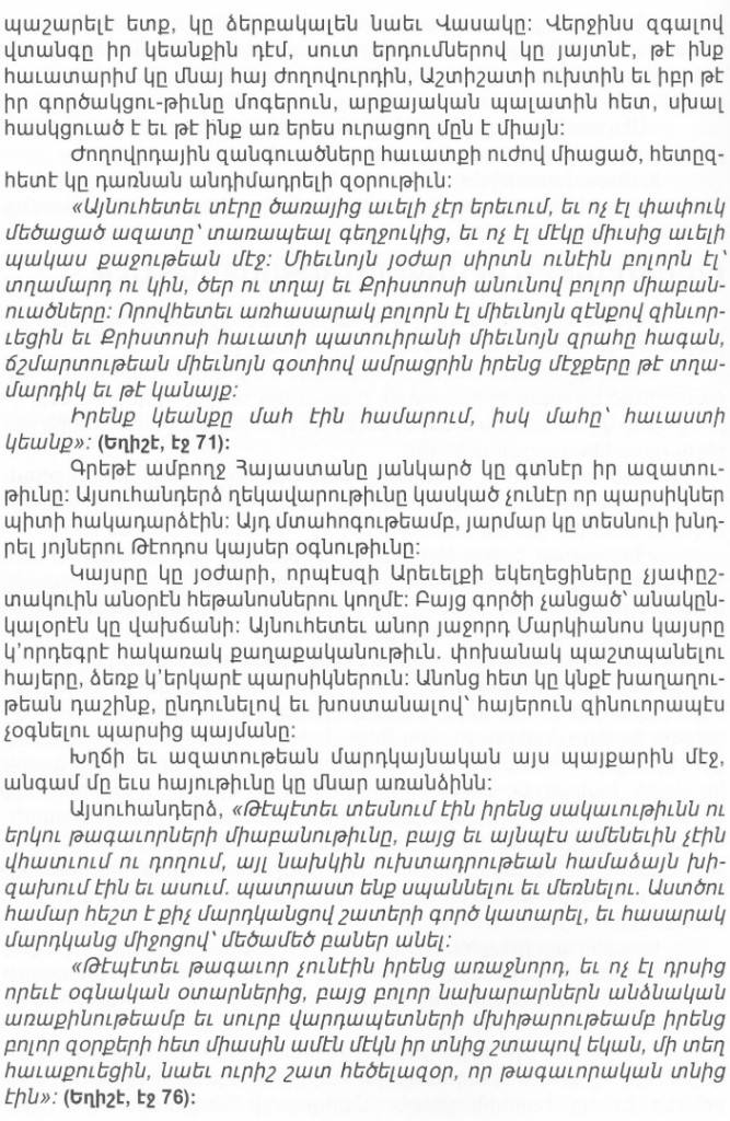armenianstvartan_08 (Large)