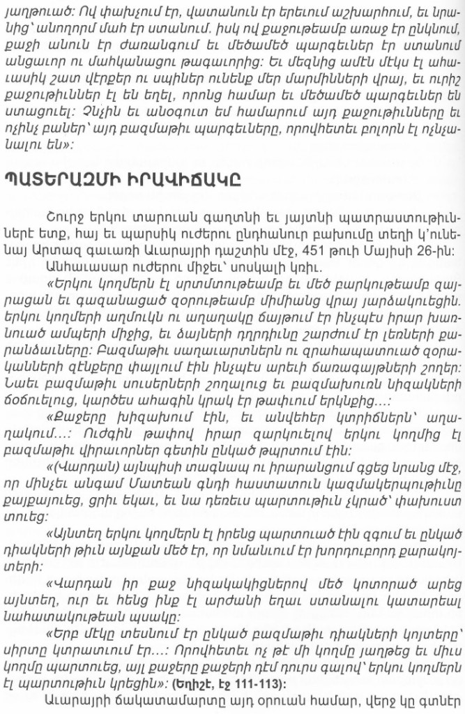 armenianstvartan_10 (Large)