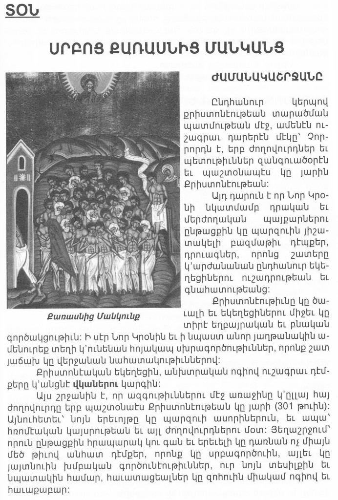 Forty_Martyrs_Armenian_use_01