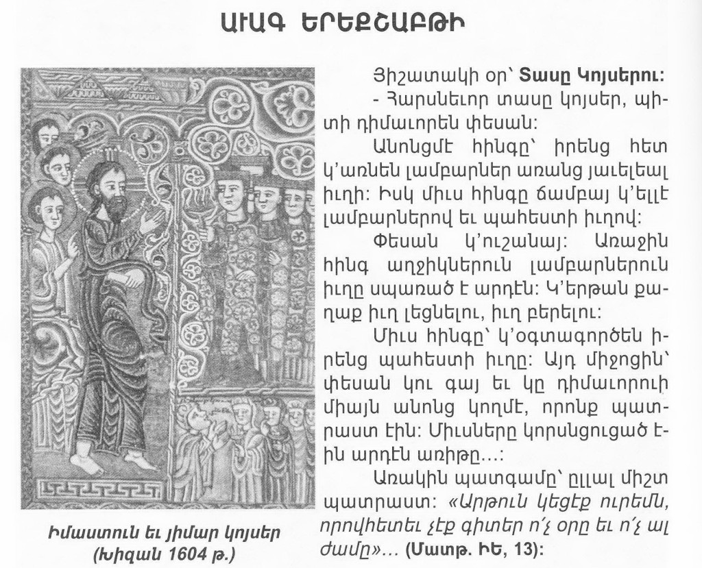 Holy_Week_Per_Day_Armenian__Tuesday_use_03