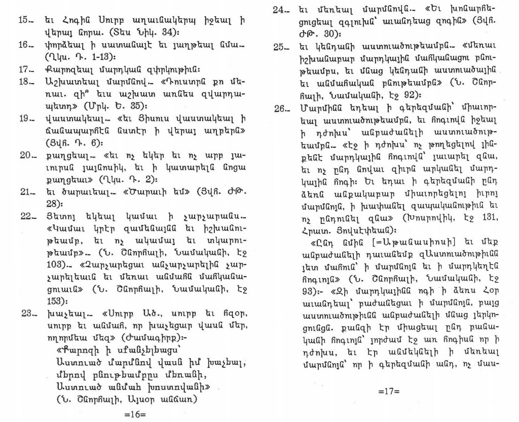 creed_armenian_in_bible_use_08
