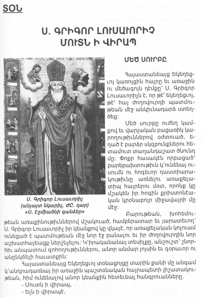 st_gregory_armenian_use_01
