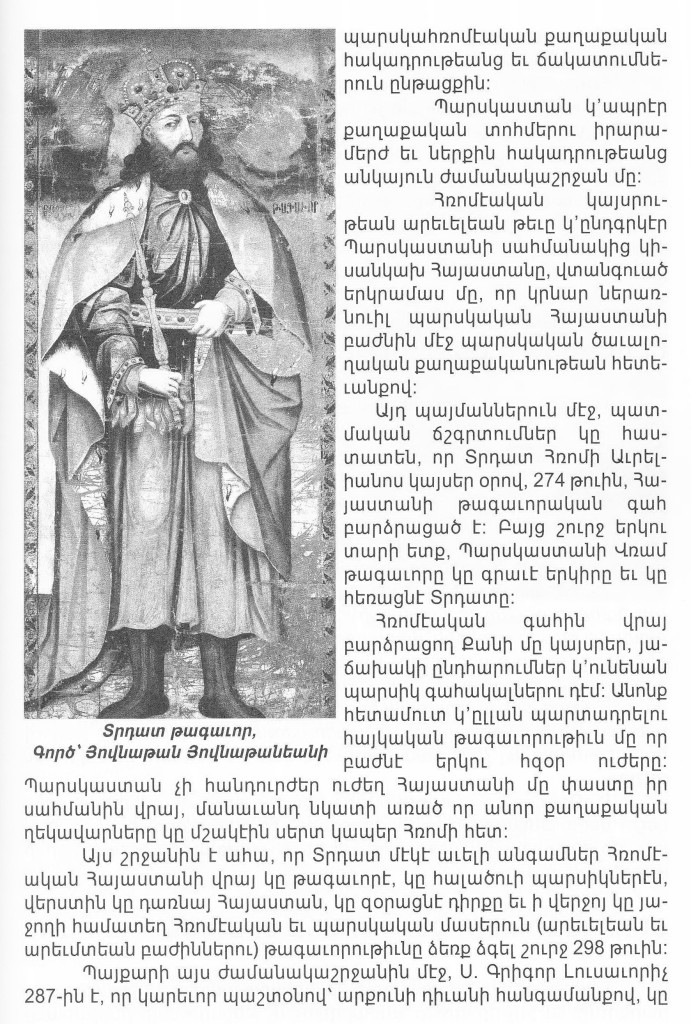 st_gregory_armenian_use_07