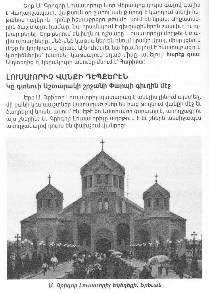 st_gregory_armenian_use_16
